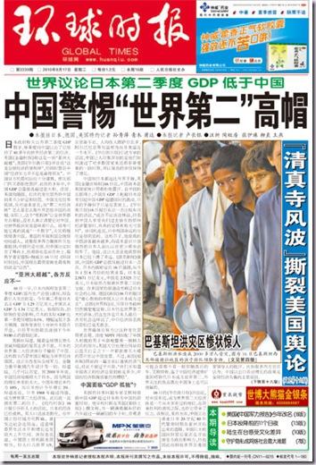 中國大陸取代日本 成為第二大經濟體5