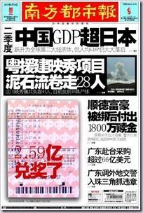 中國大陸取代日本 成為第二大經濟體6