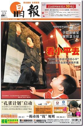 鄧小平誕辰106歲6