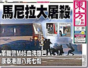 東方日報20100824