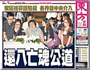東方日報20100826