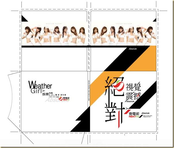Weather Girl首發超萌單曲MV