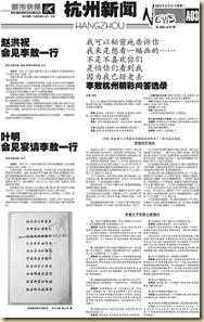 20100831都市快報-李敖杭州行1