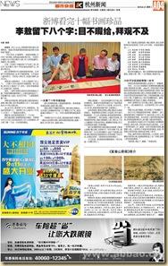 20100831都市快報-李敖杭州行2