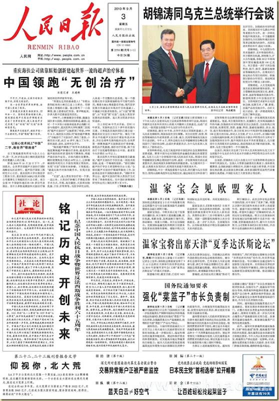 20100903人民日報-中國人民抗日戰爭65周年-社論-銘記歷史開創未來
