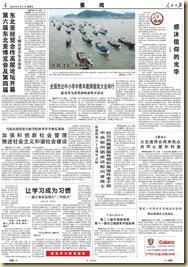 20100903人民日報-中國人民抗日戰爭65周年-慰問戰士