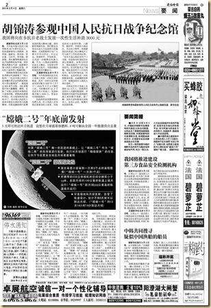 20100904濟南時報-胡錦濤参觀抗日戰爭紀念館1