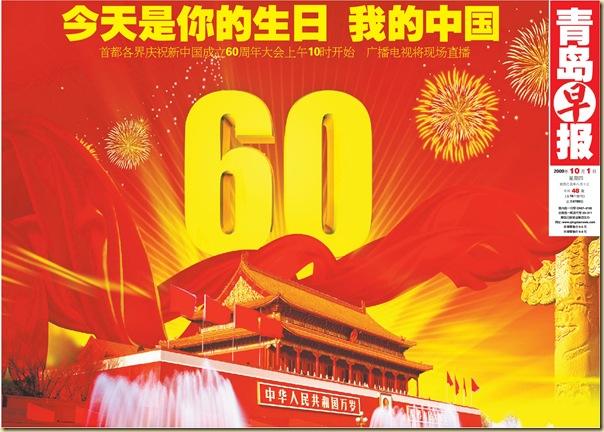 青島早報-今天是你的生日我的中國