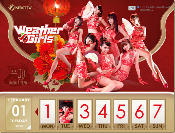 NEXT TV - WEATHER GIRLS2011二月份首頁