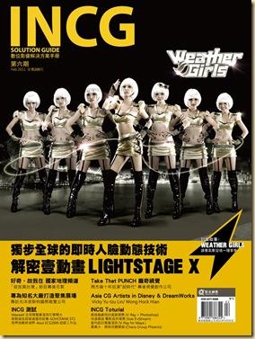 2011二月號的INCG雜誌封面-2010十一月天氣女孩