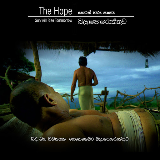 Sri Lankan Sinhala Film Balaporoththuwa (The Hope) by  Aruna Paththinige at Sandeshaya Sri Lanka