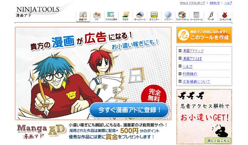マンガ広告のバナー制作クラウドソーシングサービスのトップページ