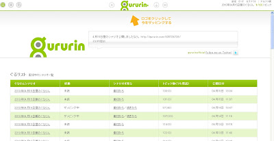 サイトをザッピング、「gururin」のアルファ版を試してみた。
