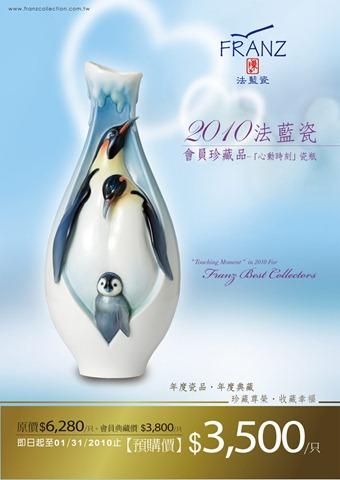 2010-vase
