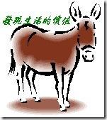 donkey01