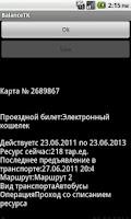 Screenshot of Balance transport card Kazan