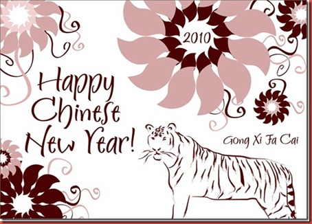 Chinese New Year 2011 Greeting Cards animated 4