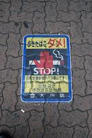 Tokyo, Rauchen verboten – 06-Aug-2009