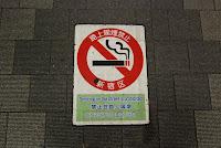 Tokyo, Rauchen verboten – 05-Aug-2009