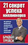 """""""21 секрет успеха миллионеров"""", Б. Трейси"""