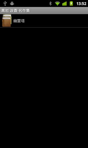 黒岩 涙香 名作集