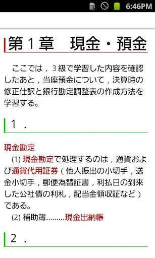 ドコモゼミ 資格 簿記3級 テキスト編(序論)