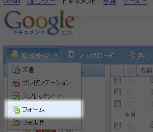 googleドキュメントのアンケートフォームが70種類のデザインから選べる