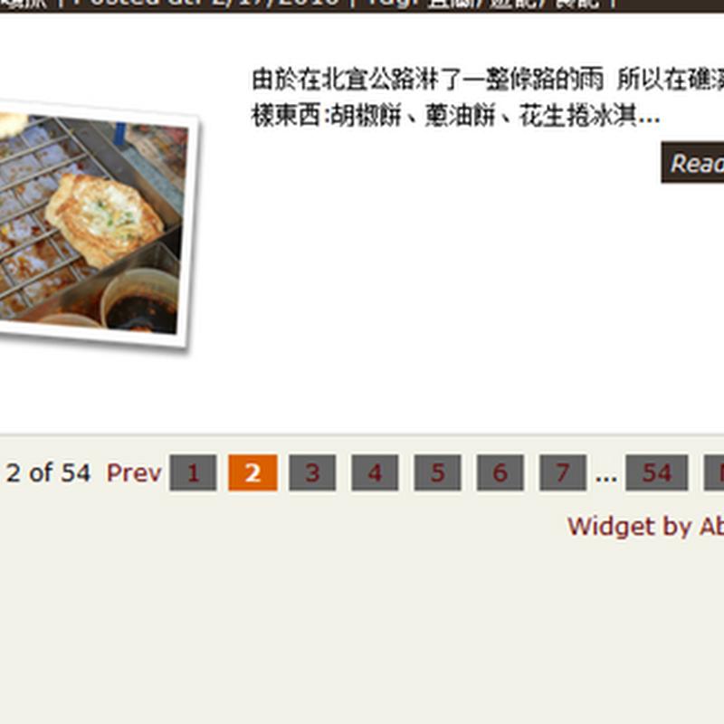 目前為止最完美的Blogger分頁功能!