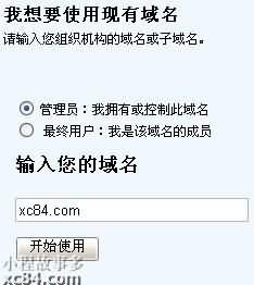免费申请使用Google企业应用套件,打造以自己域名为后缀的邮箱(09年最新图文详解攻略)004 小程故事多 xc84.com