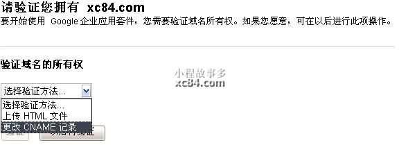 免费申请使用Google企业应用套件,打造以自己域名为后缀的邮箱(09年最新图文详解攻略)008 小程故事多 xc84.com