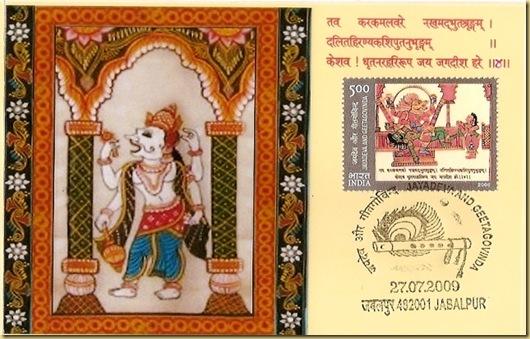 Jayadeva & Geetagovind Max. Card-05