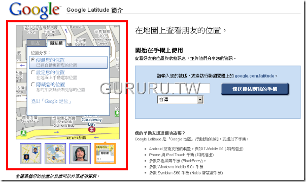 share-your-google-latitude-1
