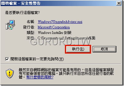 升級-windows-7-d