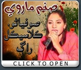 Sanam Marvi Songs