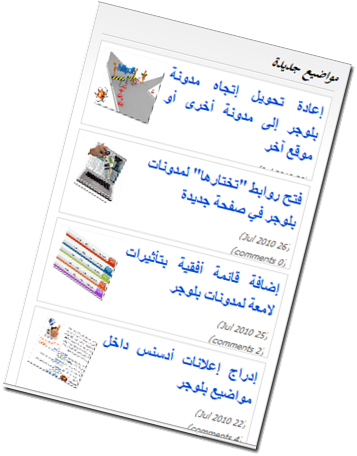 nouveau articles