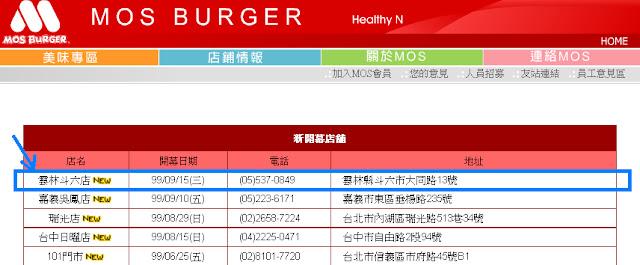 斗六-MOS摩斯漢堡要來雲林啦!! 99/09/15開幕