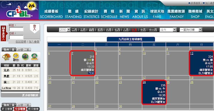 斗六棒球場-中華職棒9月賽事│資訊