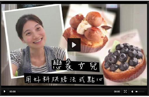 法米主廚李嘉敏專訪-蘋果日報
