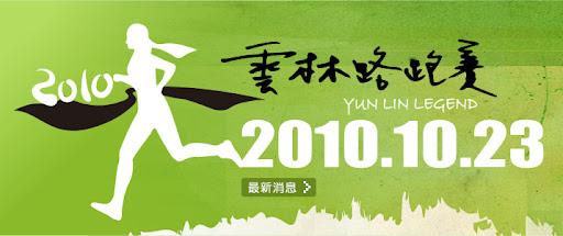 斗六-豐泰舉辦路跑與親子趣味競賽喔! | 活動