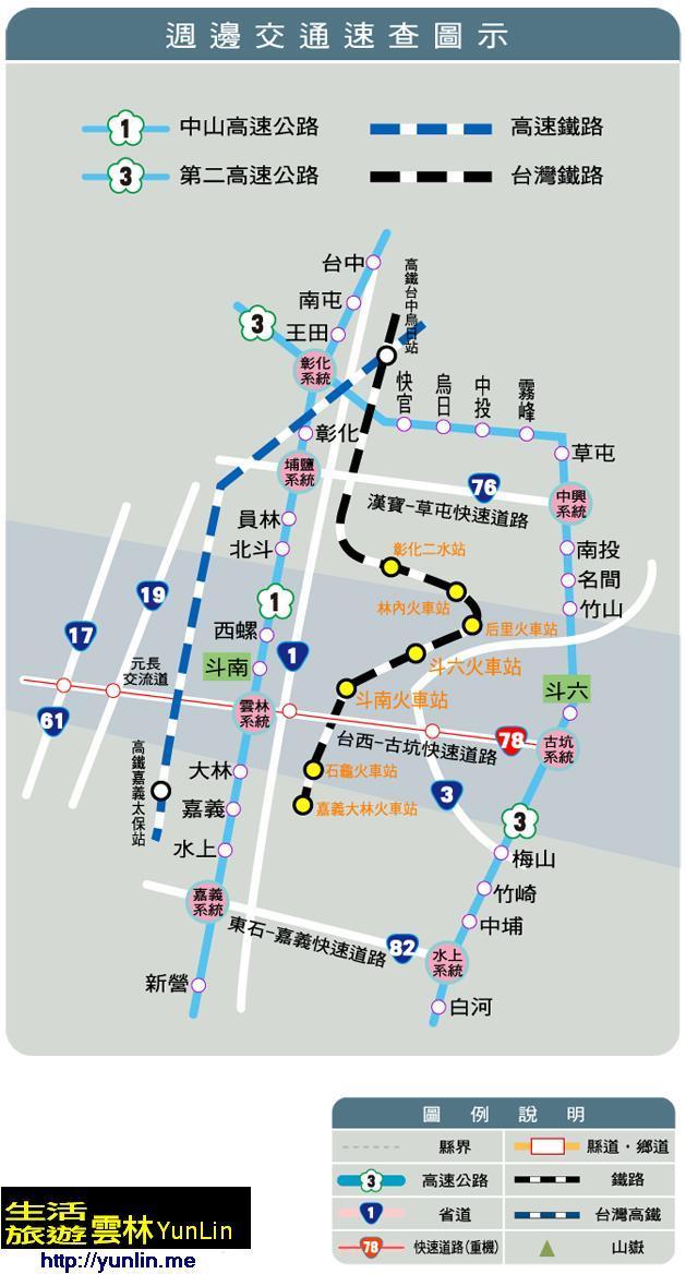 雲林交通路線系統地圖 – 火車/高鐵/高速公路/快速道路