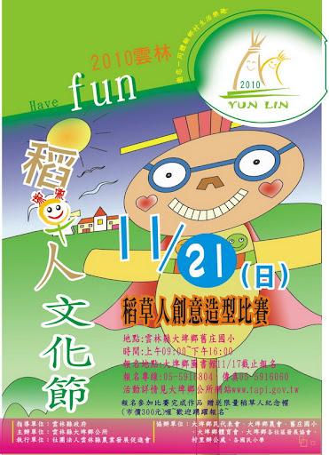 2010雲林縣稻草人文化節活動開鑼囉 |活動