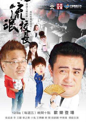 雲林-流氓校長12/03今晚10點中視播出!!