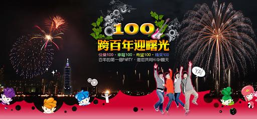 2011民國百年-全台用煙火祝福新年快樂!!|影片