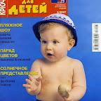 Вяжем для детей (крючок) 5 2007.