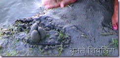 Shivling