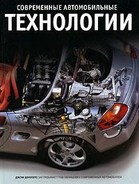 Современные автомобильные технологии