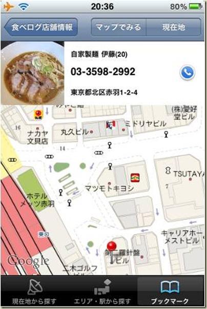 091112_自家製麺伊藤_02