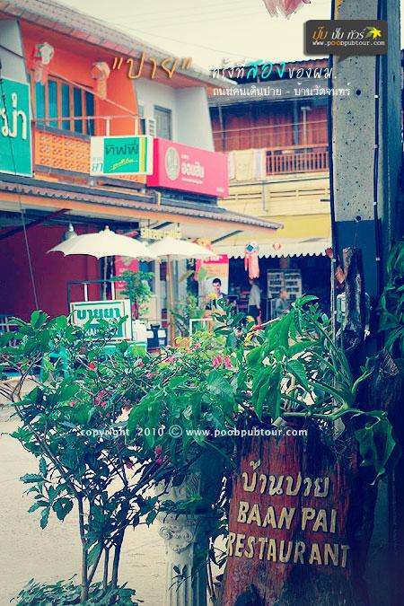 Baan Pai Resturant