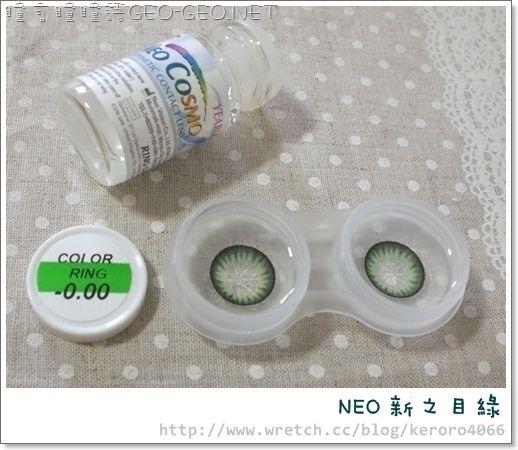 NEO隱形眼鏡-新之目綠