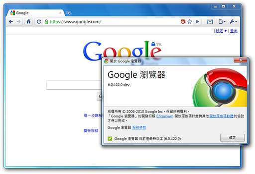 Google chrome portable | Google 瀏覽器免安裝版 版本 6.0.422.0